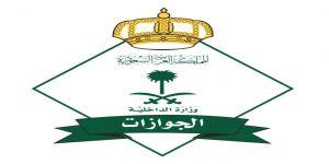 إعلان نتائج القبول المبدئي للمديرية العامة للجوازات برتبة جندي فني جوازات