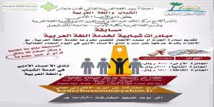 أدبي الأحساء يطلق مسابقة مبادرات شبابية لخدمة اللغة العربية