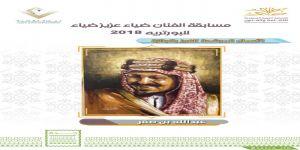 الحفل الختامي لمسابقة ضياء عزيز ضياء للبورترية على مسرح مركز الملك عبدالعزيز الثقافي بأبرق الرغامة