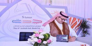 الإعلامي السعودي سلمان العيد يوقع إصداره الثاني بمعرض جدة الدولي للكتاب