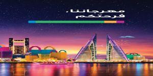 انطلاق الخامسة من مهرجان البحرين تتسوق