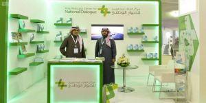 مركز الملك عبدالعزيز للحوار الوطني يعرف بأنشطته وبرامجه في معرض القصيم الثاني للكتاب
