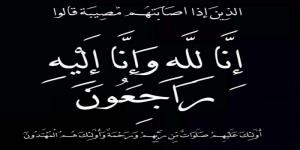 زوج شقيقة الزميل محمد رابع إلى رحمة الله