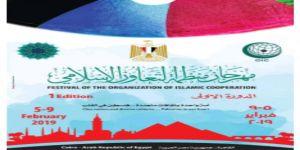 القاهرة تستضيف المهرجان الثقافي والفني الأول لمنظمة التعاون الإسلامي
