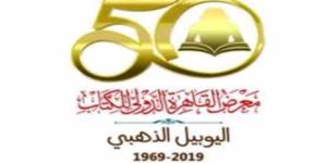 الكتابة في الأدب السعودي تصدح بمعرض القاهرة الدولي للكتاب