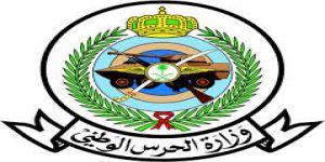 الحرس الوطني تدعو 144 متقدمًا على وظائفها للمقابلة الشخصية