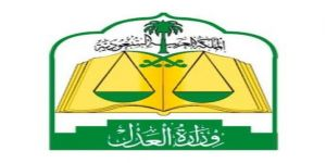 وزارة العدل تدعو المتقدمين إلى وظيفة مراقب أمن وسلامة للاستعلام عن النتائج عبر بوابتها