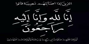 وفاة والدة الزميل محمد البطاطي