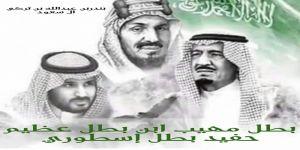 الأمير بندر بن عبدالله لـ بث ولي عهدنا السعودي: بطل مهيب إبن بطل عظيم حفيد بطل اسطوري