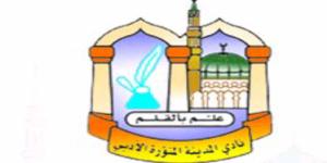دورة في البلاغة العربية بأدبي المدينة المنورة