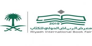 معرض الرياض الدولي للكتاب يقدم خدمات لزواره من ذوي الاحتياجات الخاصة