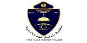 الداخلية تفتح باب القبول على رتبة جندي بكلية الملك فهد الأمنية