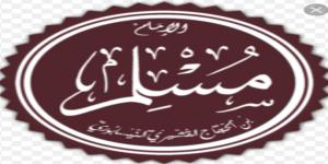 الإمام مسلم بتعاوني الحرجة
