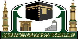 رئاسة شؤون الحرمين تعلن عن توفر وظائف موسمية