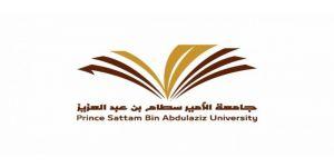 جامعة الأمير سطام تعلن وظائف شاغرة للرجال والنساء