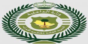 إدارة القبول بوكالة وزارة الداخلية للشؤون العسكرية تفتح باب القبول لمديرية مكافحة المخدرات على عدد من الرتب