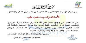 زهراء مكة تشكر الزميلة مرفت على إسهاماتها
