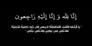 ال عقيل يتلقون التعازي في الهام
