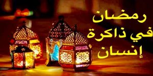 رمضان في ذاكرة إنسان
