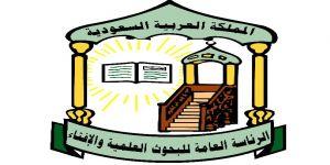 وظائف إدارية شاغرة رجال بالرئاسة العامة للبحوث العلمية والإفتاء