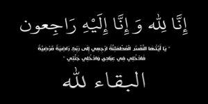 القرشي ينعي محمد الغامدي