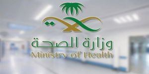 بالأسماء.. الصحة تدعو 1377 متقدماً ومتقدمة على وظائفها لاستكمال إجراءات ترشيحهم