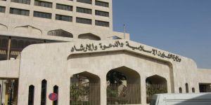 الشؤون الإسلامية تعلن عن وظائف مؤذنين بجميع المدن