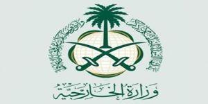 المملكة تعرب عن استنكارها الشديد لما تعرضت له سفارة البحرين في بغداد