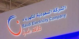 السعودية للكهرباء تفتح باب التقديم على وظائف في مجال الأمن الصناعي لحملة الثانوية