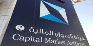 هيئة السوق المالية تعلن وظائف شاغرة للرجال والنساء
