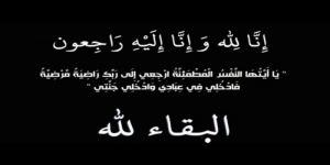 الشريف مشهور البركاتي إلى رحمة ألله