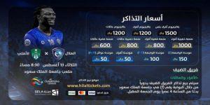 تذاكر مباراة الهلال والأهلي الآسيوية تبدأ من 1500 ريال