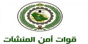 وزارة الداخلية تبدأ يوم الأحد المقبل في استقبال طلبات القبول والتسجيل بقوات أمن المنشآت على رتبة ( جندي )