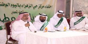 إحتفاء زهراء مكة بيوم الوطن 89