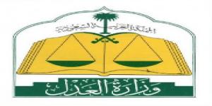 وزارة العدل تعلن عن وظائف للرجال والنساء من حاملي الماجستير