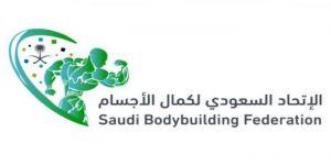 بطولة كأس الاتحاد السعودي لكمال الأجسام تنطلق غدًا