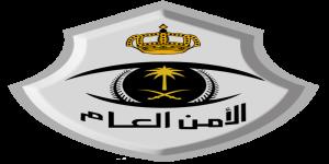 فتح باب القبول والتسجيل للدورات العسكرية بالأمن العام على رتبة جندي