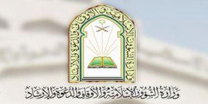 فرع وزارة الشؤون الإسلامية بمنطقة تبوك يعلن عن توفر عدد من الوظائف بنظام العقود