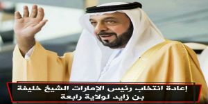إعادة انتخاب الشيخ خليفة بن زايد رئيسًا لدولة الإمارات العربية المتحدة لولاية رابعة