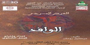 الوافد يعرض على مسرح جامعة الملك عبدالعزيز بجدة