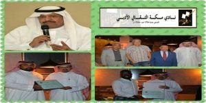 بمشاركة إعلاميين وإعلاميات نغم الحرف .. لقاء أدبي مكة في مقهى روزيانا