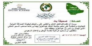 الأستاذة غاليه الحربي تكرم بث ومسؤولتها في مكة مرفت طيب على الرعاية والتغطية الإعلامية لبطولة الصداقة الدولية للجاليات