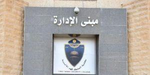 إعلان نتائج القبول النهائي للكادر النسائي للمديرية العامة لكلية الملك فهد الأمنية