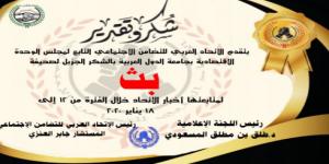 الإتحاد العربي للتضامن الإجتماعي يكرم بث وموفدتها مرفت طيب