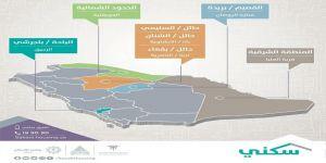 إطلاق 9 مخططات جديدة ل الأراضي المجانية
