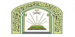الشؤون الإسلامية تستهل برنامجها مفهوم الوسطية في الكتاب والسنة أهميتها وضوابطها في اليابان