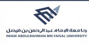 اختتام فعاليات وأعمال الملتقى الإرشادي الدولي الثاني بجامعة الإمام عبدالرحمن بن فيصل
