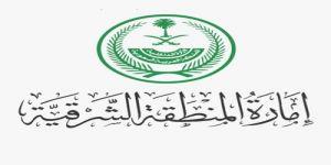 إمارة المنطقة الشرقية تدعو الخريجين للتقدم على شغل 75 وظيفة إدارية
