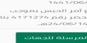 #عاجل في مكة: الشريف أرادها مليونية فسحقته الألفية .. ومناشدات لتخليصه من نجل شخصية بارزه