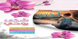 زهراء مكة النسائي يُدَشِن مبادرة اختي شذىٰ روحي